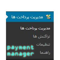 افزونه مدیریت پرداخت ها