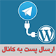 telegram_post_icon