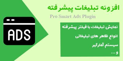 پلاگین مدیریت تبلیغات پیشرفته وردپرس (اولین بار در ایران)